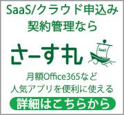 SaaS/クラウドサービスの申込・管理なら当社へ!
