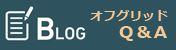 オフグリッドQ&Aブログ