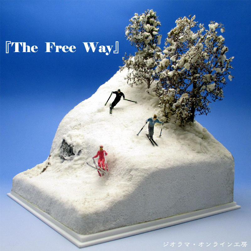 1/87情景模型『The Free Way』紹介画像
