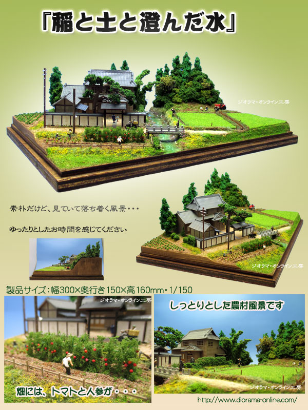 1/150情景模型『稲と土と澄んだ水』紹介画像
