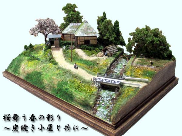 情景模型『桜舞う春の彩り〜炭焼き小屋と共に〜』