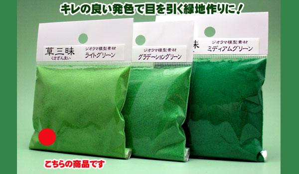 草三昧ライトグリーン【ジオラマ草素材】