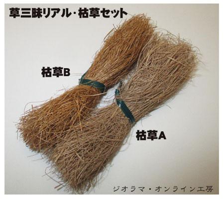 草三昧枯草セット紹介