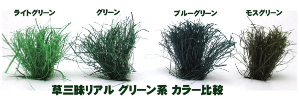 草三昧カラー比較