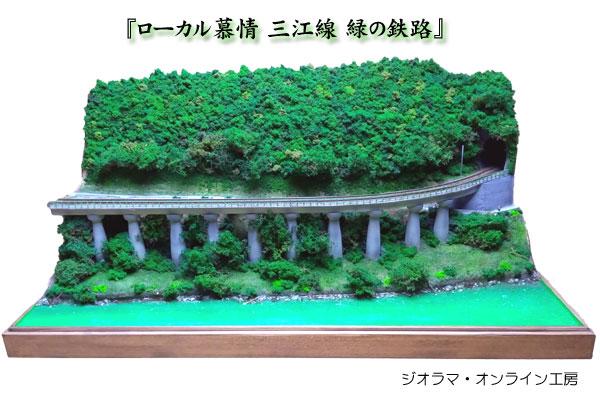 Nゲージ観賞用 三江線沿線ジオラマ模型