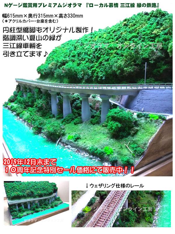 『ローカル慕情 三江線 緑の鉄路』