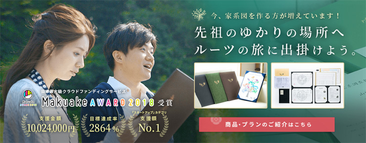 家系図作成の家樹-Kaju- | 東京の家系図作成専門会社