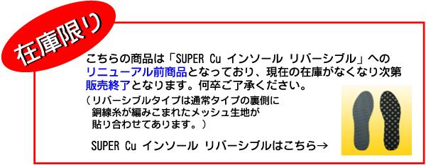 SUPER Cu ������߸˸¤�