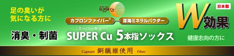 SUPER Cu 5本指ソックス