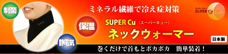 SUPER Cu ネックウォーマーでポカポカ!