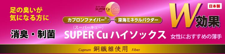 SUPER Cu ハイソックス