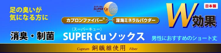 SUPER Cu ソックス
