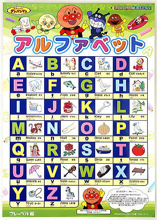 アンパンマンのポスターアルファベットABCDEFG