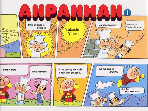 英語対訳つき とべ!アンパンマン1の画像