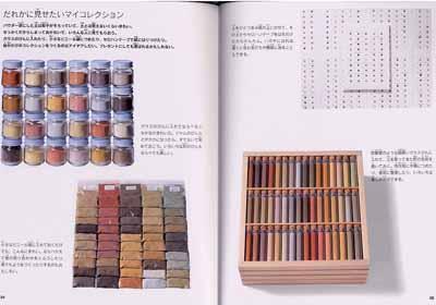ふしぎコレクション3★土のコレクション