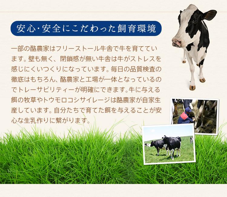 安心安全にこだわった飼育環境