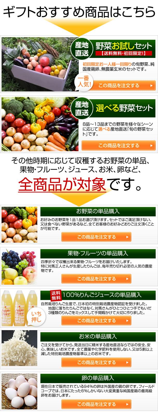 オススメ商品はコチラ・【送料無料・初回限定】お試しセット・8品〜13品までの野菜を様々なシーンに応じて選べる、産地直送旬の野菜セット・その他時期に応じて収穫するお野菜の単品、果物・フルーツ、ジュース、お米、卵など、全商品が対象です。お野菜の単品購入、果物・フルーツの購入、りんごジュースの購入、お米の購入、卵の購入