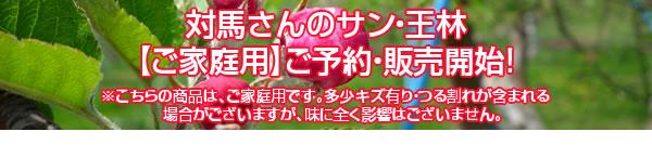 対馬さんのサン・王林【ご家庭用】ご予約・販売開始!