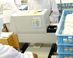 金属検査器で異物混入チェック