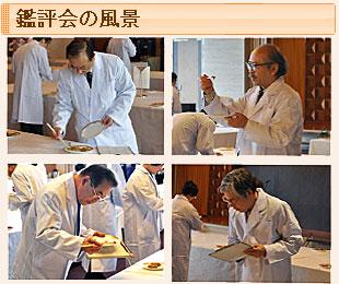 全国納豆鑑評会審査風景