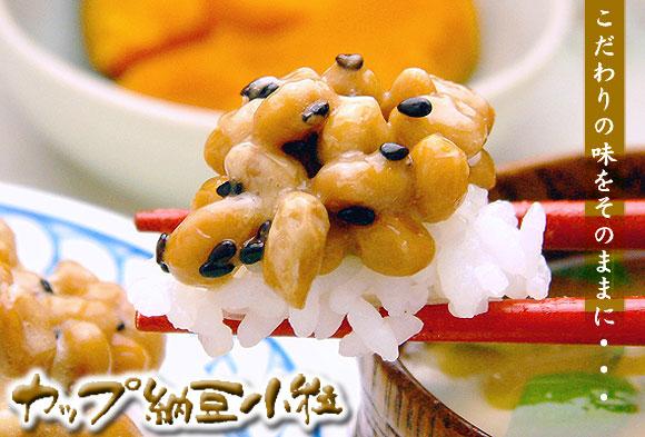 カップ納豆小粒