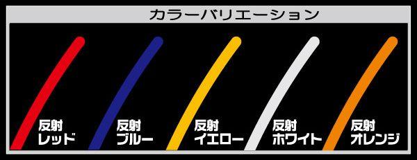 【リムラインデカール 反射タイプ】カラーバリエーション