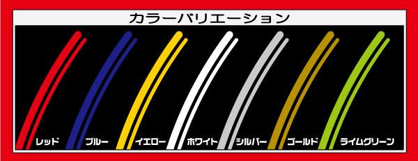 【リムラインデカール ダブルライン】カラーバリエーション