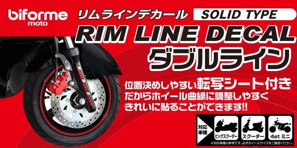 【リムラインデカール】ダブルライン10〜14インチ用メイン