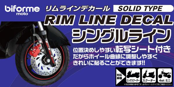 【リムラインデカール】シングルライン10〜14インチ用メイン