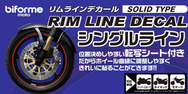 【リムラインデカール】シングルライン16〜19インチ用メイン