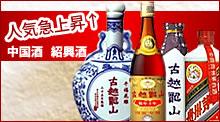 聘珍樓が厳選した中国酒・紹興酒