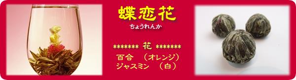 工芸茶-蝶恋花