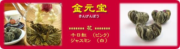 工芸茶-金元宝