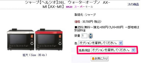 購入例【楽電パーク】エアコン、冷蔵庫、洗濯機、空気清浄機