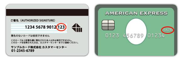 クレジットカードセキュリティーコードサンプル