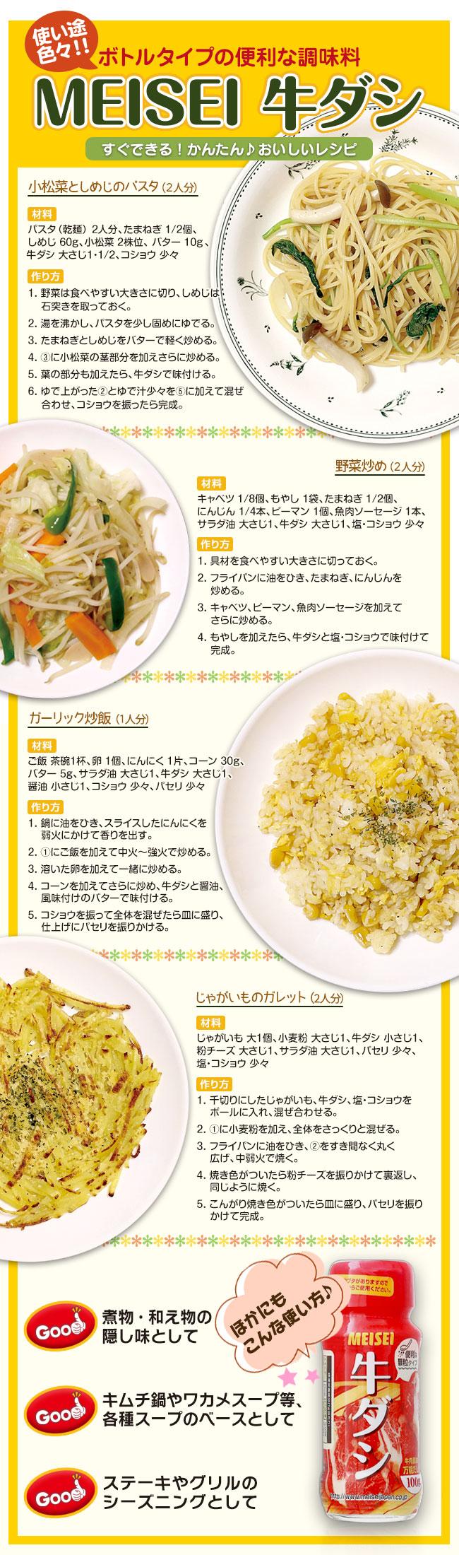 MEISEI牛ダシは、牛肉のうま味と野菜のうま味を凝縮したば粉末調味料です。すキムチチゲやワカメスープのベース、炒め物・蒸し物・煮物・和え物・焼き物など各種料理の隠し味など、いつものお料理にコクと深みをプラスしてくれます。韓国料理以外に、パスタや炒飯、野菜炒め、ステーキなど和洋中さまざまなお料理にお使いいただけます。ボトルタイプなので、片手でフタを開けて振りかけるだけ!MEISEI牛ダシは、従来の牛肉ダシと比べ、より使いやすく便利になりました!