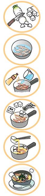 干し鱈スープの作り方イラスト
