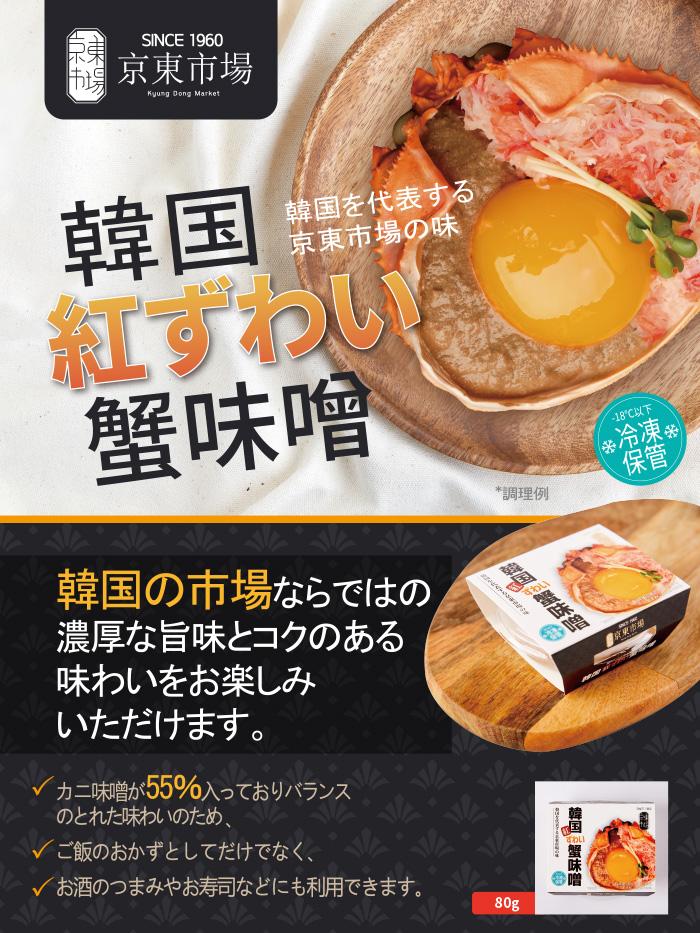 韓国食品通販KFOODS【京東市場】韓国紅ずわい蟹味噌(80g)商品説明1