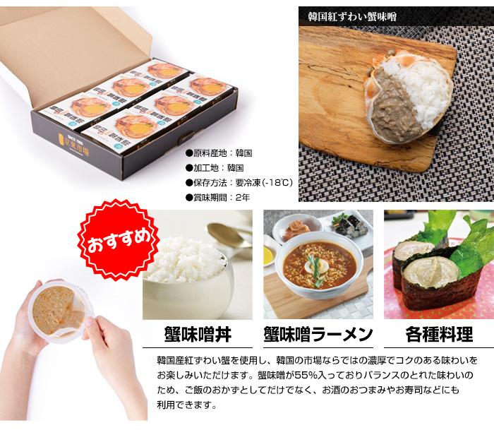 韓国食品通販KFOODS【京東市場】韓国紅ずわい蟹味噌(80g)商品説明2