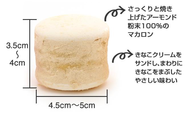 【トゥンカロン】きなこ味_商品説明