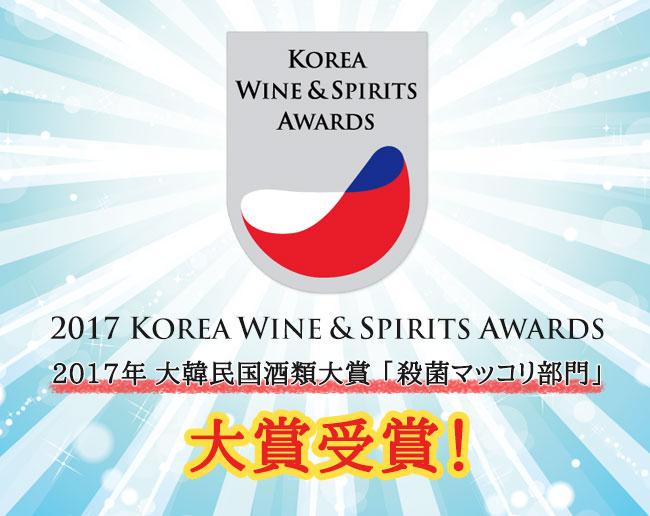 月梅マッコリ2017年韓国酒類大賞受賞