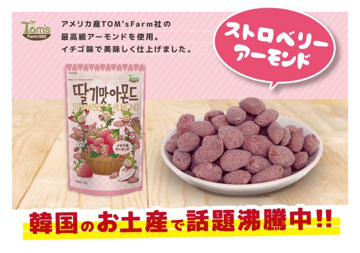 【Tom's Farm】イチゴアーモンドイメージ画像