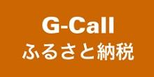 G-Callふるさと納税>