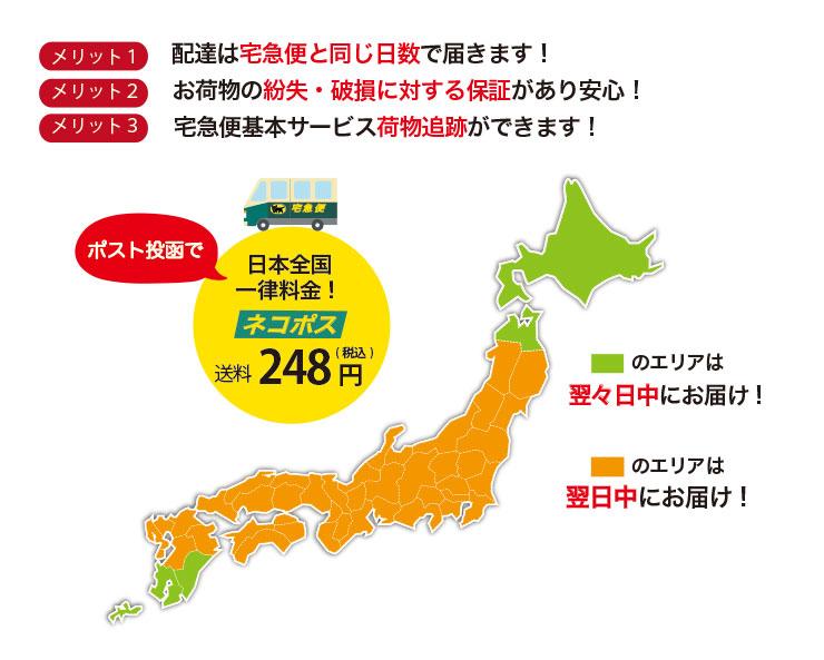 日本全国一律料金!ネコポス248円。配達は宅急便と同じ日数で届きます。お荷物の紛失・破損に対する保証があり安心。宅急便基本サービス荷物追跡ができます。
