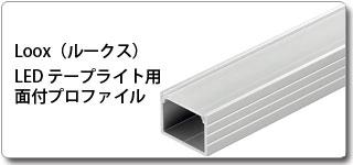 LEDテープライト用プロファイル