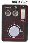 トヨトミEL-750P専用電源スイッチ