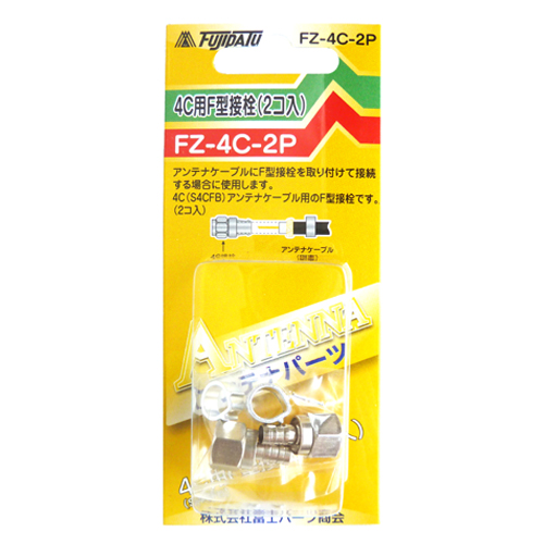 アンテナ接栓 4C用【1個¥165×2個入】 F型接栓(S4CFB)用  《 FZ-4C-2P 》