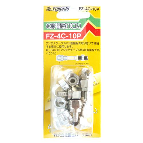 アンテナ接栓 4C用【1個¥169×10個入】(金メッキ)(S4CFB)用《 FZ-K4C-10P 》