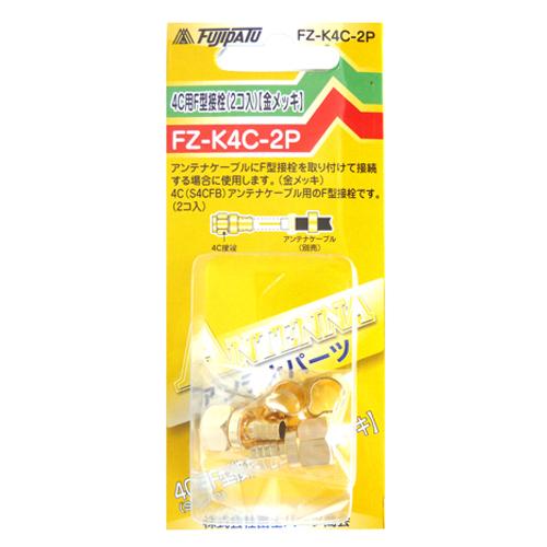 アンテナ接栓 4C用【1個¥225×2個入】(金メッキ)(S4CFB)用《 FZ-K4C-2P 》