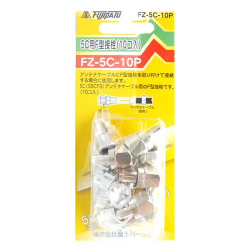 アンテナ接栓 5C用【1個¥129×10個入】 F型接栓(S5CFB)用  《 FZ-5C-10P 》